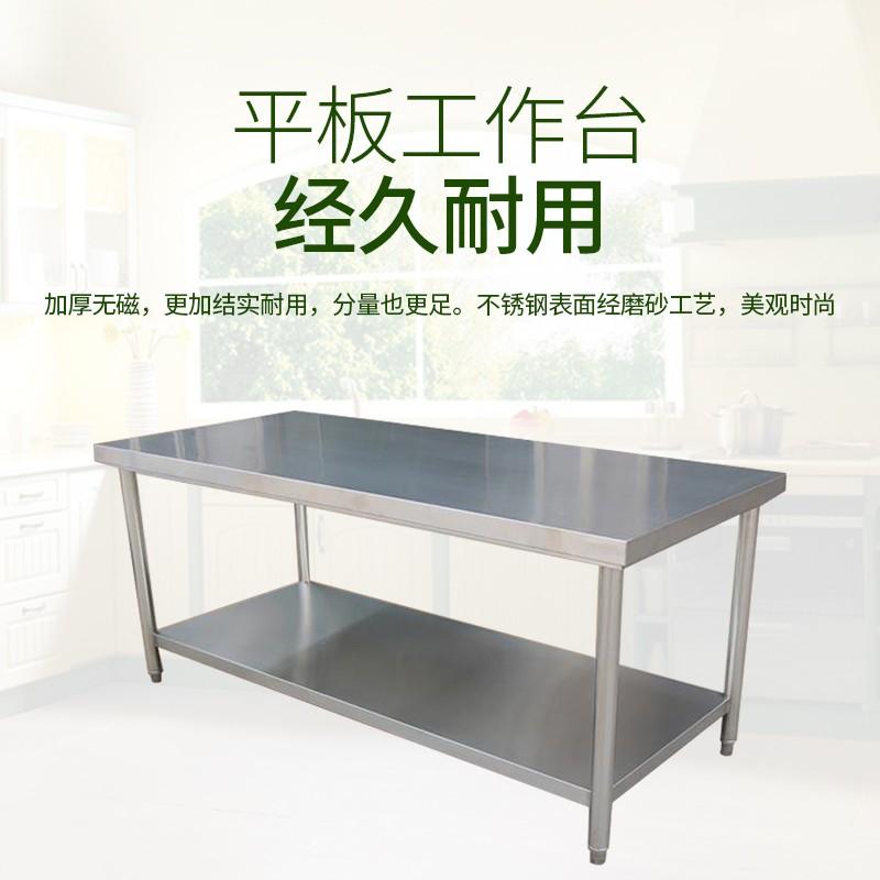 宏光调理不锈钢平板工作台双层三层组装式加厚厨房操作台打荷台